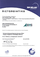 GMG Diagnostics Certification ELOT ISO/IEC 27001 : 2013