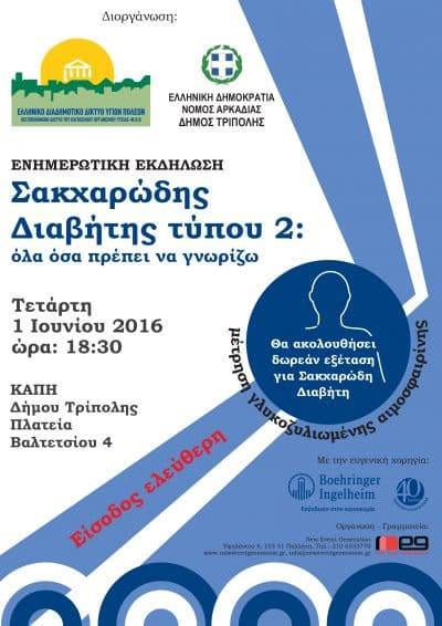 2016-06-01_kapi-tripolis