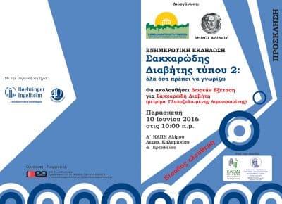 Πρόσκληση για Δωρεάν εξετάσεις για τον σακχαρώδη διαβήτη στo Δήμο Αλίμου