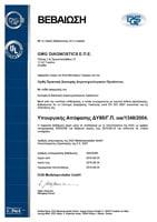 GMG Diagnostics Certification